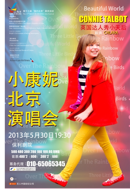 CONNIE TALBOT LIVE CHAT ON WEIBO